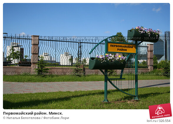Купить «Первомайский район. Минск.», фото № 320554, снято 3 июня 2008 г. (c) Наталья Белотелова / Фотобанк Лори