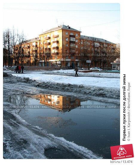 Первые лужи после долгой зимы, эксклюзивное фото № 13474, снято 8 апреля 2006 г. (c) Ivan I. Karpovich / Фотобанк Лори