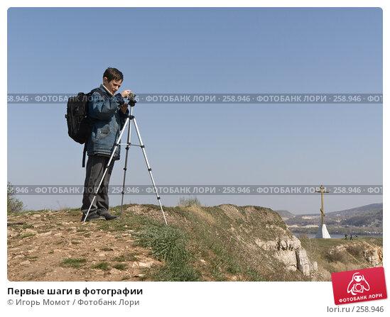 Первые шаги в фотографии, фото № 258946, снято 20 апреля 2008 г. (c) Игорь Момот / Фотобанк Лори
