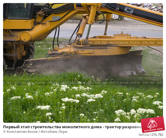Первый этап строительства монолитного дома - трактор разравнивает участок, фото № 276782, снято 27 марта 2017 г. (c) Константин Босов / Фотобанк Лори