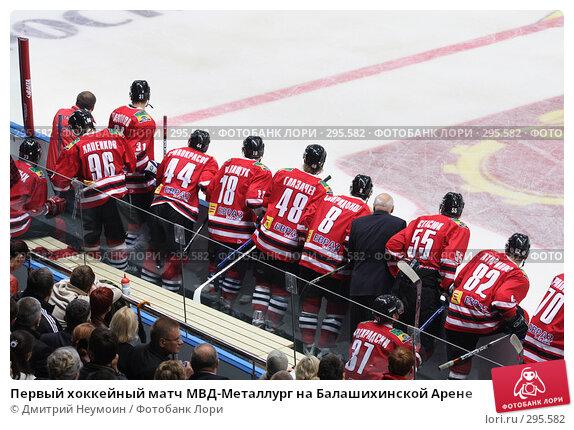 Первый хоккейный матч МВД-Металлург на Балашихинской Арене, эксклюзивное фото № 295582, снято 9 сентября 2007 г. (c) Дмитрий Неумоин / Фотобанк Лори