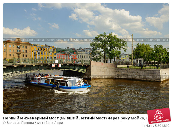 Купить «Первый Инженерный мост (бывший Летний мост) через реку Мойка, Санкт-Петербург», фото № 5601810, снято 3 июня 2013 г. (c) Валерия Попова / Фотобанк Лори