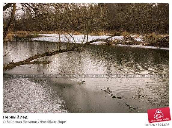 Первый лед, фото № 194698, снято 11 ноября 2007 г. (c) Вячеслав Потапов / Фотобанк Лори