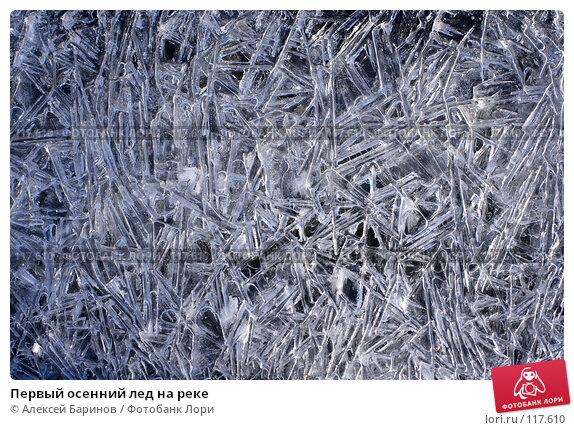 Первый осенний лед на реке, фото № 117610, снято 8 ноября 2007 г. (c) Алексей Баринов / Фотобанк Лори