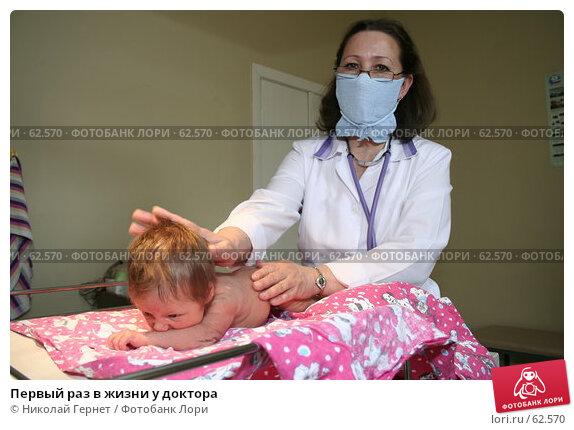 Первый раз в жизни у доктора, фото № 62570, снято 14 мая 2007 г. (c) Николай Гернет / Фотобанк Лори