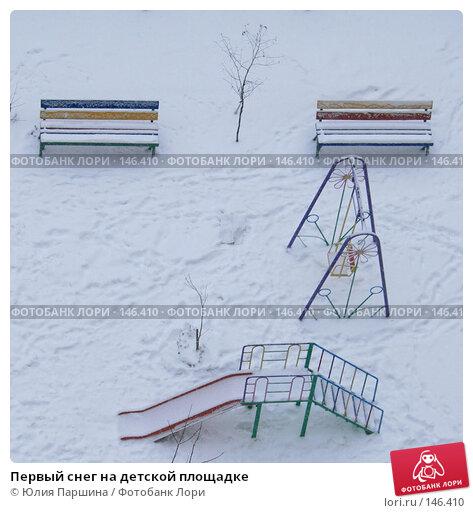Первый снег на детской площадке, фото № 146410, снято 17 ноября 2007 г. (c) Юлия Паршина / Фотобанк Лори