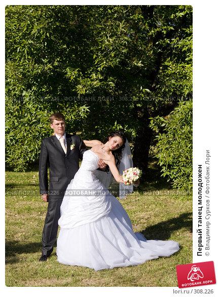 Первый танец молодожен, фото № 308226, снято 5 августа 2007 г. (c) Владимир Сурков / Фотобанк Лори