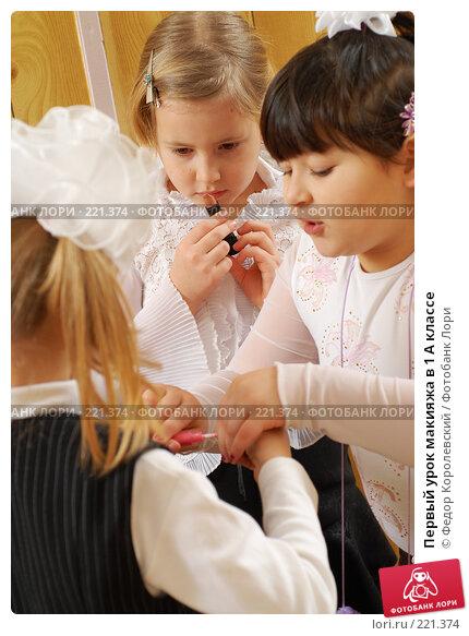 Первый урок макияжа в 1 А классе, фото № 221374, снято 5 февраля 2008 г. (c) Федор Королевский / Фотобанк Лори