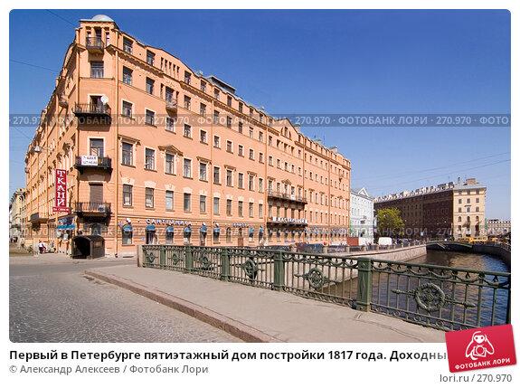 Первый в Петербурге пятиэтажный дом постройки 1817 года. Доходный дом Зверкова, эксклюзивное фото № 270970, снято 3 мая 2008 г. (c) Александр Алексеев / Фотобанк Лори