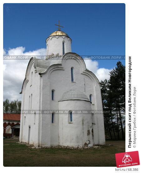 Купить «Перынский скит под Великим Новгородом», фото № 68386, снято 1 мая 2007 г. (c) Марина Грибок / Фотобанк Лори