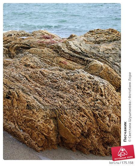 Песчаник, фото № 175158, снято 8 января 2006 г. (c) Светлана Шушпанова / Фотобанк Лори