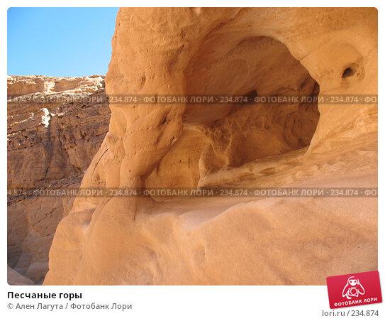Песчаные горы, фото № 234874, снято 4 марта 2008 г. (c) Ален Лагута / Фотобанк Лори