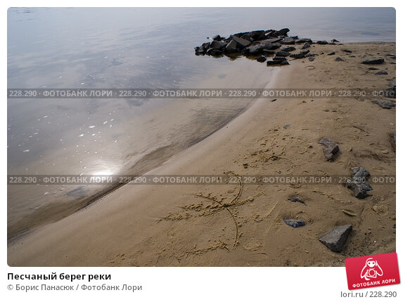 Песчаный берег реки, фото № 228290, снято 8 марта 2008 г. (c) Борис Панасюк / Фотобанк Лори