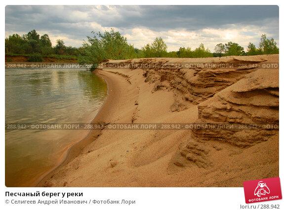 Песчаный берег у реки, фото № 288942, снято 12 июня 2007 г. (c) Селигеев Андрей Иванович / Фотобанк Лори