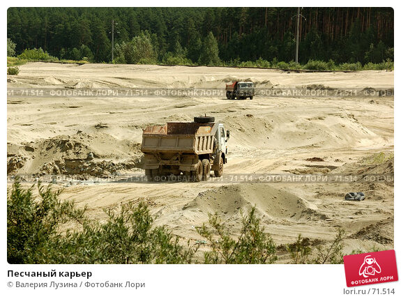 Песчаный карьер, фото № 71514, снято 13 июля 2007 г. (c) Валерия Потапова / Фотобанк Лори