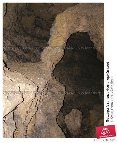 Купить «Пещера (станица Фанагорийское)», фото № 308922, снято 17 мая 2008 г. (c) Юлия Ухина / Фотобанк Лори