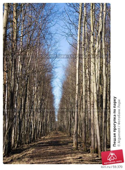 Купить «Пешая прогулка по парку», фото № 59370, снято 1 апреля 2007 г. (c) Argument / Фотобанк Лори