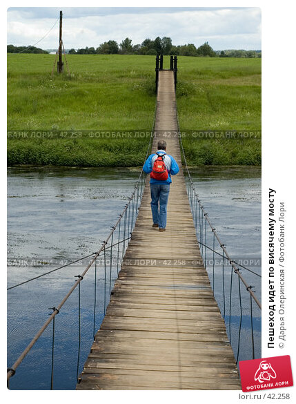 Пешеход идет по висячему мосту, фото № 42258, снято 2 июля 2006 г. (c) Дарья Олеринская / Фотобанк Лори