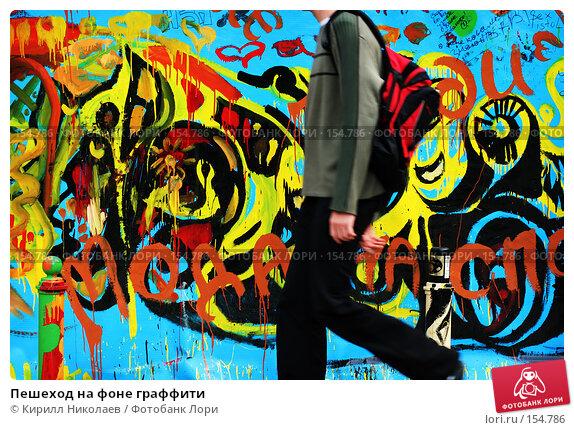 Пешеход на фоне граффити, фото № 154786, снято 13 августа 2006 г. (c) Кирилл Николаев / Фотобанк Лори