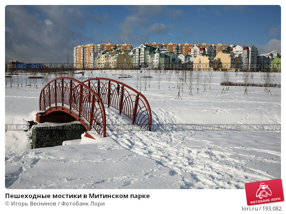 Пешеходные мостики в Митинском парке, фото № 193082, снято 3 февраля 2008 г. (c) Игорь Веснинов / Фотобанк Лори
