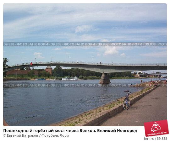 Пешеходный горбатый мост через Волхов. Великий Новгород, фото № 39838, снято 29 июля 2003 г. (c) Евгений Батраков / Фотобанк Лори