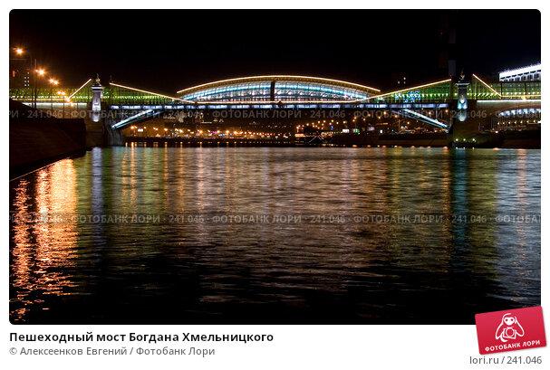 Пешеходный мост Богдана Хмельницкого, фото № 241046, снято 26 марта 2008 г. (c) Алексеенков Евгений / Фотобанк Лори
