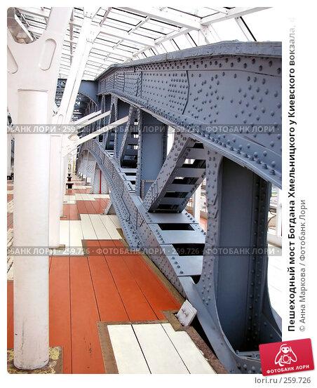 Пешеходный мост Богдана Хмельницкого у Киевского вокзала, фрагмент, фото № 259726, снято 19 октября 2007 г. (c) Анна Маркова / Фотобанк Лори