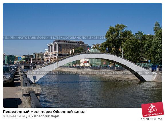 Пешеходный мост через Обводной канал, фото № 131754, снято 9 августа 2007 г. (c) Юрий Синицын / Фотобанк Лори