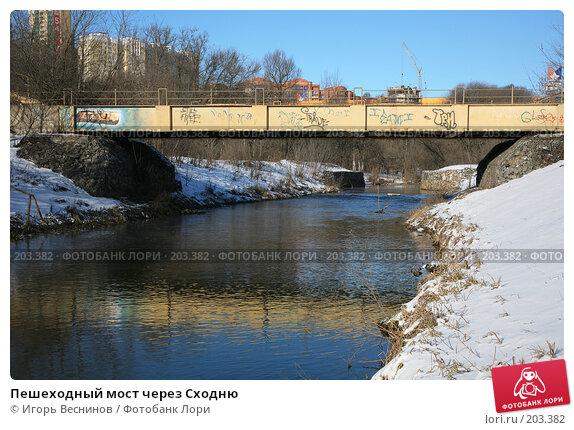 Купить «Пешеходный мост через Сходню», фото № 203382, снято 16 февраля 2008 г. (c) Игорь Веснинов / Фотобанк Лори