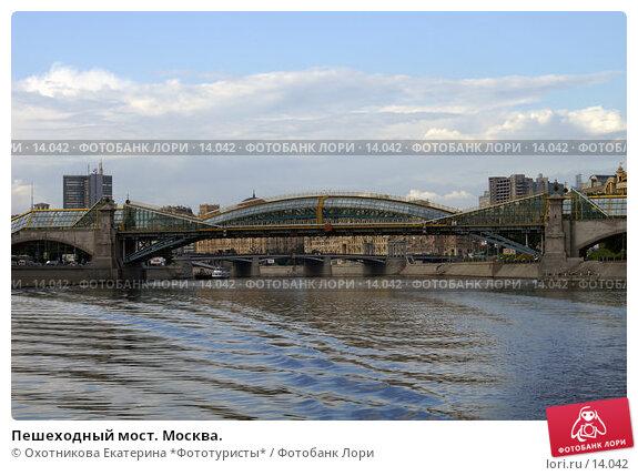 Пешеходный мост. Москва., фото № 14042, снято 23 июля 2006 г. (c) Охотникова Екатерина *Фототуристы* / Фотобанк Лори
