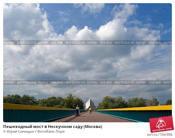 Пешеходный мост в Нескучном саду (Москва), фото № 154950, снято 25 августа 2007 г. (c) Юрий Синицын / Фотобанк Лори