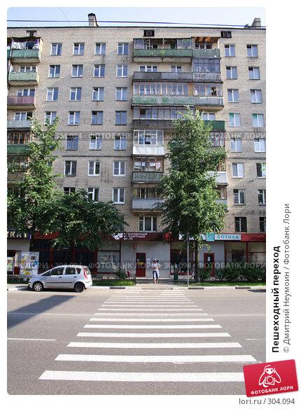 Пешеходный переход, эксклюзивное фото № 304094, снято 15 июня 2007 г. (c) Дмитрий Неумоин / Фотобанк Лори