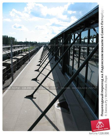 Пешеходный переход на Ладожском вокзале в Санкт-Петербурге, фото № 228890, снято 2 августа 2007 г. (c) Заноза-Ру / Фотобанк Лори