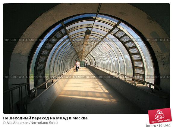 Купить «Пешеходный переход на МКАД в Москве», фото № 101950, снято 9 августа 2007 г. (c) Alla Andersen / Фотобанк Лори