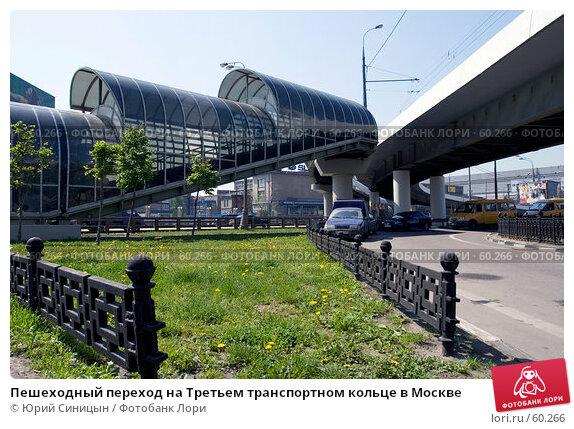 Пешеходный переход на Третьем транспортном кольце в Москве, фото № 60266, снято 19 мая 2007 г. (c) Юрий Синицын / Фотобанк Лори
