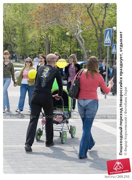 Купить «Пешеходный переход.Новороссийск празднует, отдыхает», фото № 269210, снято 1 мая 2008 г. (c) Федор Королевский / Фотобанк Лори