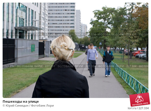 Пешеходы на улице, фото № 227334, снято 28 августа 2007 г. (c) Юрий Синицын / Фотобанк Лори