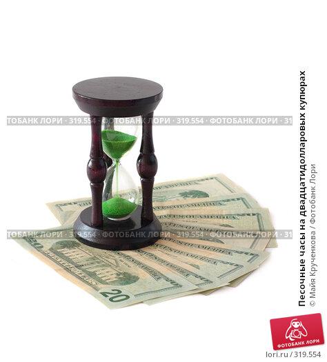 Песочные часы на двадцатидолларовых купюрах, фото № 319554, снято 16 апреля 2008 г. (c) Майя Крученкова / Фотобанк Лори