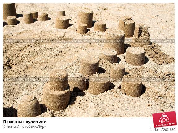 Песочные куличики, фото № 202630, снято 11 сентября 2007 г. (c) hunta / Фотобанк Лори