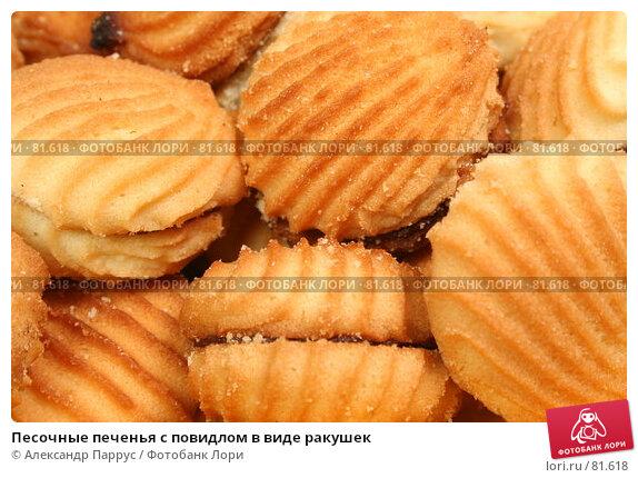 Песочные печенья с повидлом в виде ракушек, фото № 81618, снято 20 декабря 2006 г. (c) Александр Паррус / Фотобанк Лори