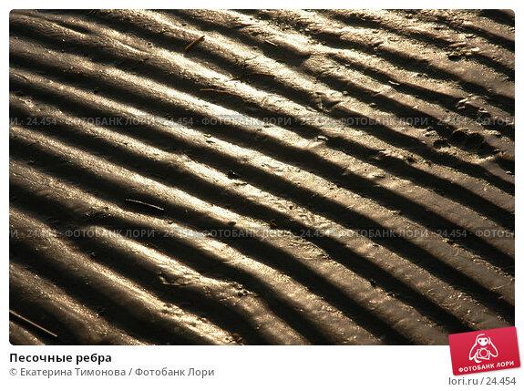 Песочные ребра, фото № 24454, снято 24 сентября 2006 г. (c) Екатерина Тимонова / Фотобанк Лори