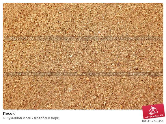 Песок, фото № 59354, снято 3 июля 2007 г. (c) Лукьянов Иван / Фотобанк Лори