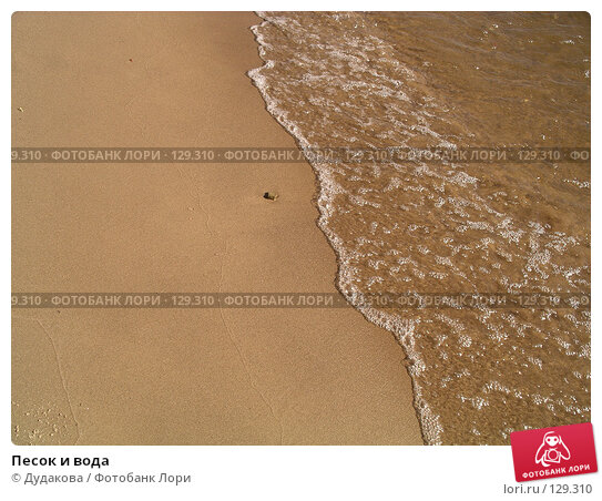 Купить «Песок и вода», фото № 129310, снято 11 сентября 2004 г. (c) Дудакова / Фотобанк Лори