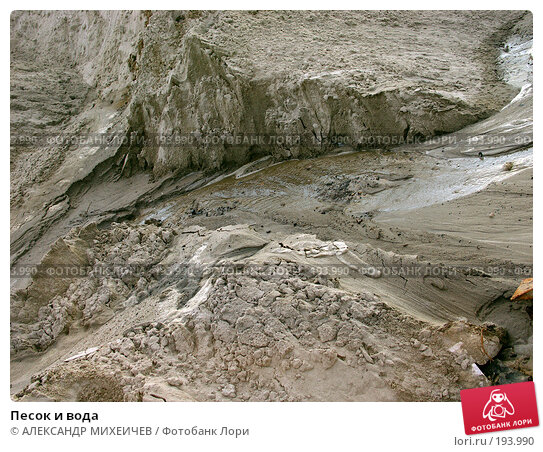 Песок и вода, фото № 193990, снято 20 июня 2006 г. (c) АЛЕКСАНДР МИХЕИЧЕВ / Фотобанк Лори