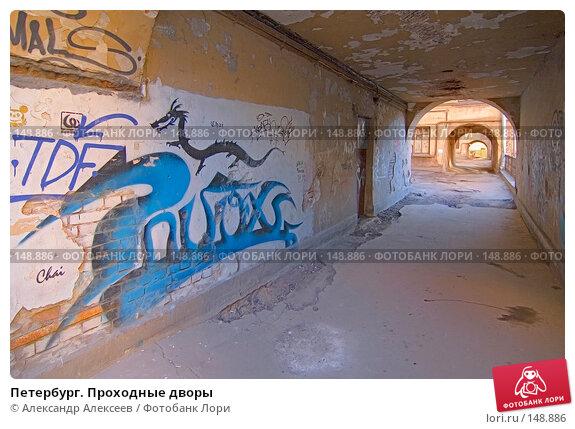 Купить «Петербург. Проходные дворы», эксклюзивное фото № 148886, снято 17 мая 2007 г. (c) Александр Алексеев / Фотобанк Лори