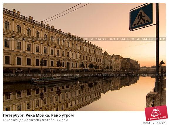 Петербург. Река Мойка. Рано утром, эксклюзивное фото № 144390, снято 28 сентября 2007 г. (c) Александр Алексеев / Фотобанк Лори