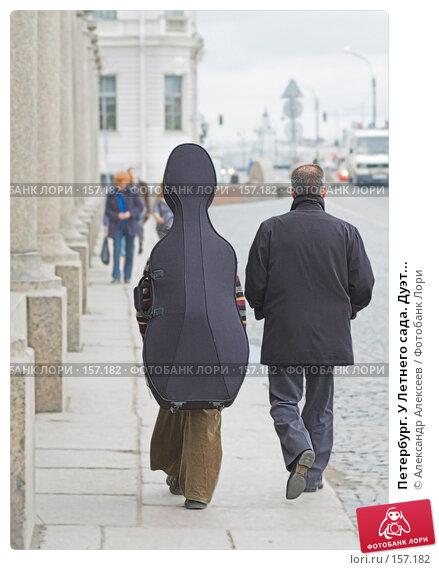 Петербург. У Летнего сада. Дуэт..., эксклюзивное фото № 157182, снято 20 мая 2006 г. (c) Александр Алексеев / Фотобанк Лори