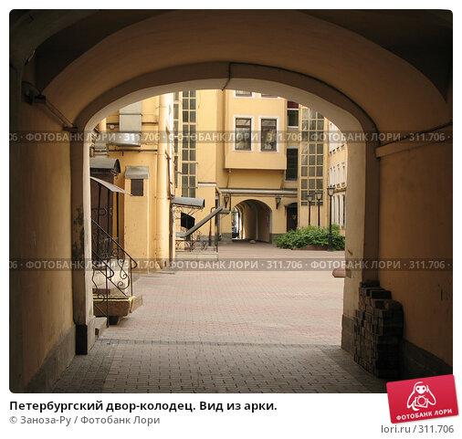 Петербургский двор-колодец. Вид из арки., фото № 311706, снято 1 июня 2008 г. (c) Заноза-Ру / Фотобанк Лори