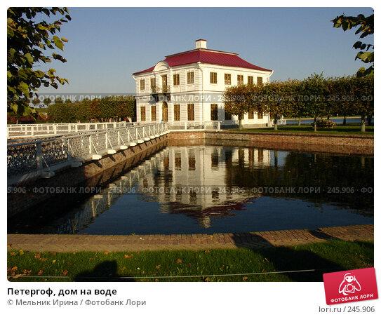 Петергоф, дом на воде, фото № 245906, снято 24 сентября 2006 г. (c) Мельник Ирина / Фотобанк Лори
