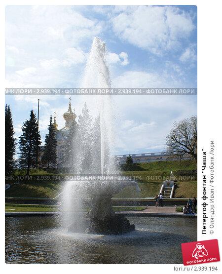 """Петергоф фонтан """"Чаша"""" (2009 год). Редакционное фото, фотограф Оляндэр Иван / Фотобанк Лори"""